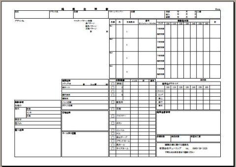 縫製仕様書・裁断報告書